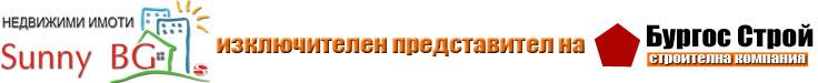 Агенция за имоти Съни БГ - изключителен представител на строителна компания Бургос Строй